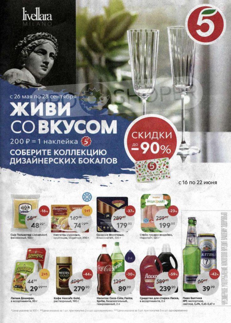 Каталог акций в пятерочке с 16 июня 2020 по 22 июня 2020- москва -страница 1