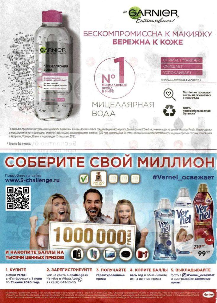 👍Свежий каталог акций в Пятерочке в Москве с 16 июня 2020 по 22 июня 2020