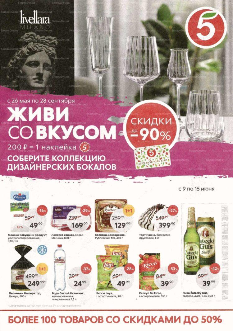 Каталог скидок в Пятерочке с 9 июня по 15 июня Москва - страница 1