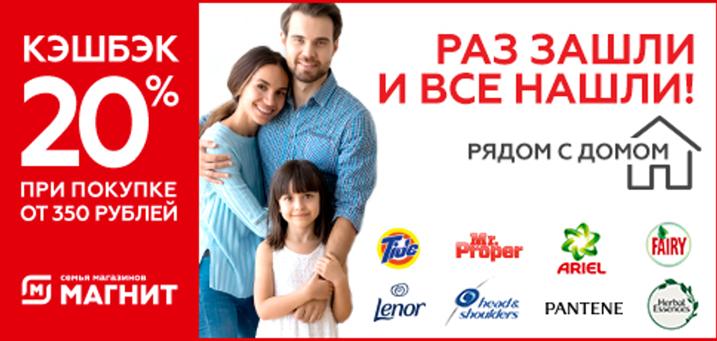 Кэшбэк 20% в Магните при покупке товаров Procter&Gamble