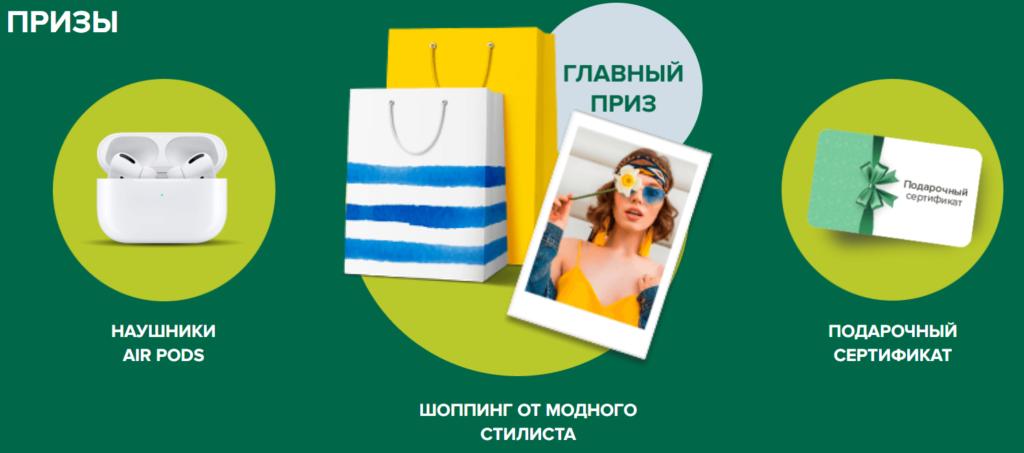 Призы акции Палмолив с 11 июня по 31 июля 2020