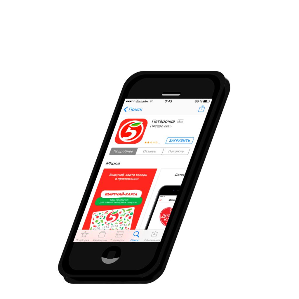 виртуальная Выручай-ка Пятерочка в мобильном приложении