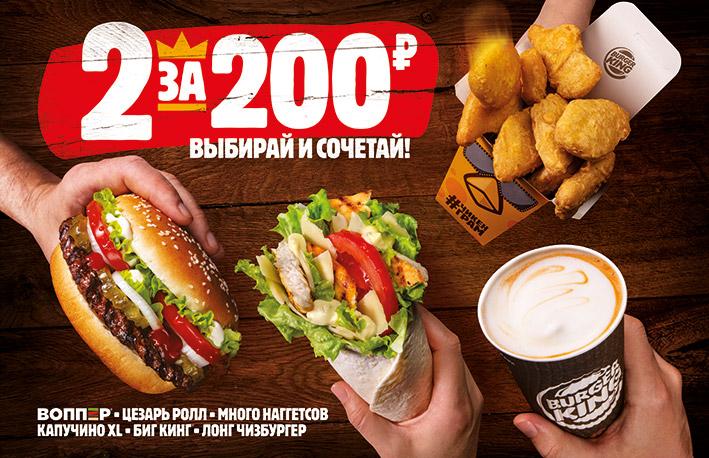 Акция 2 за 200 в Burger King