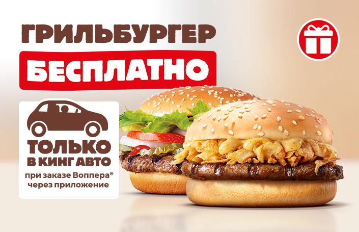 Бесплатный грильбургер в Бургер Кинг