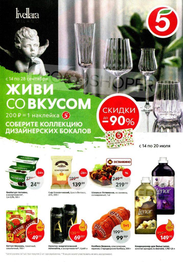 Каталог акций в Пятерочке Казань 7 по 14 июля 2020