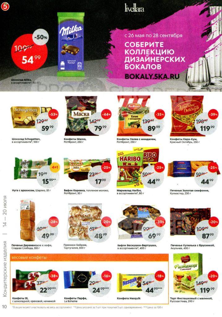 Каталог акций в Пятерочке Казань 14 по 20 июля 2020 - Кондитерские изделия