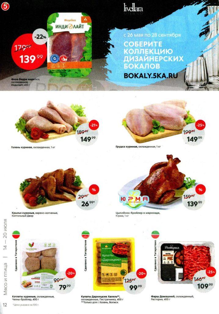 Каталог акций в Пятерочке Казань 14 по 20 июля 2020 - Мясо и птица