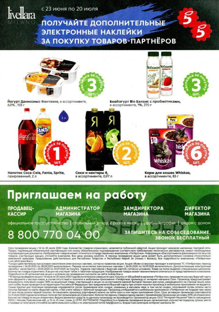 Каталог акций в Пятерочке Казань 14 по 20 июля 2020 - Товары с дополнительными наклейками