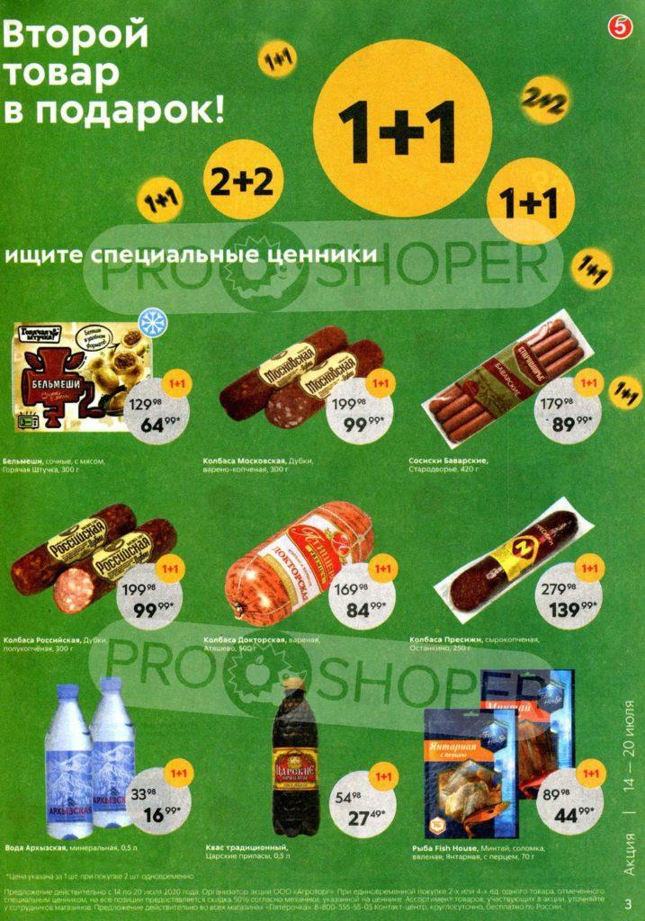 Каталог акций в Пятерочке Казань 14 по 20 июля 2020 - Специальные ценники