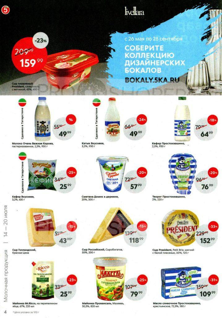 Каталог акций в Пятерочке Казань 14 по 20 июля 2020 - Молочная продукция