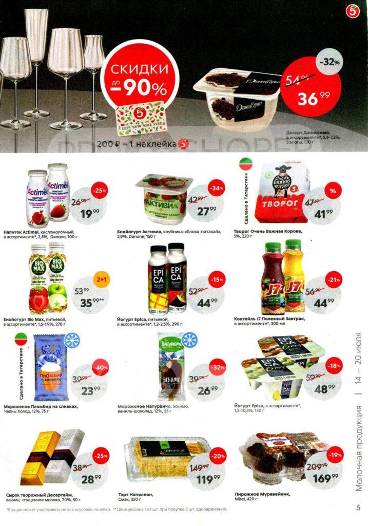 Каталог акций в Пятерочке Казань 14 по 20 июля 2020 - Молочная продукция (страница 2)