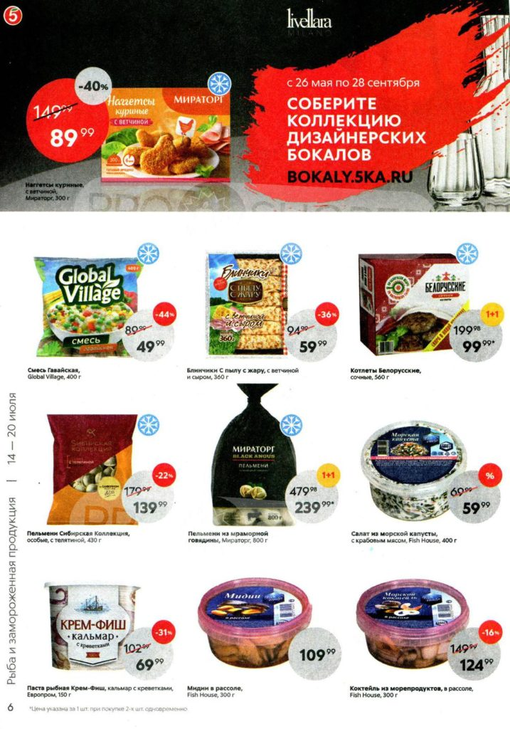 Каталог акций в Пятерочке Казань 14 по 20 июля 2020 - Рыба и замороженная продукция