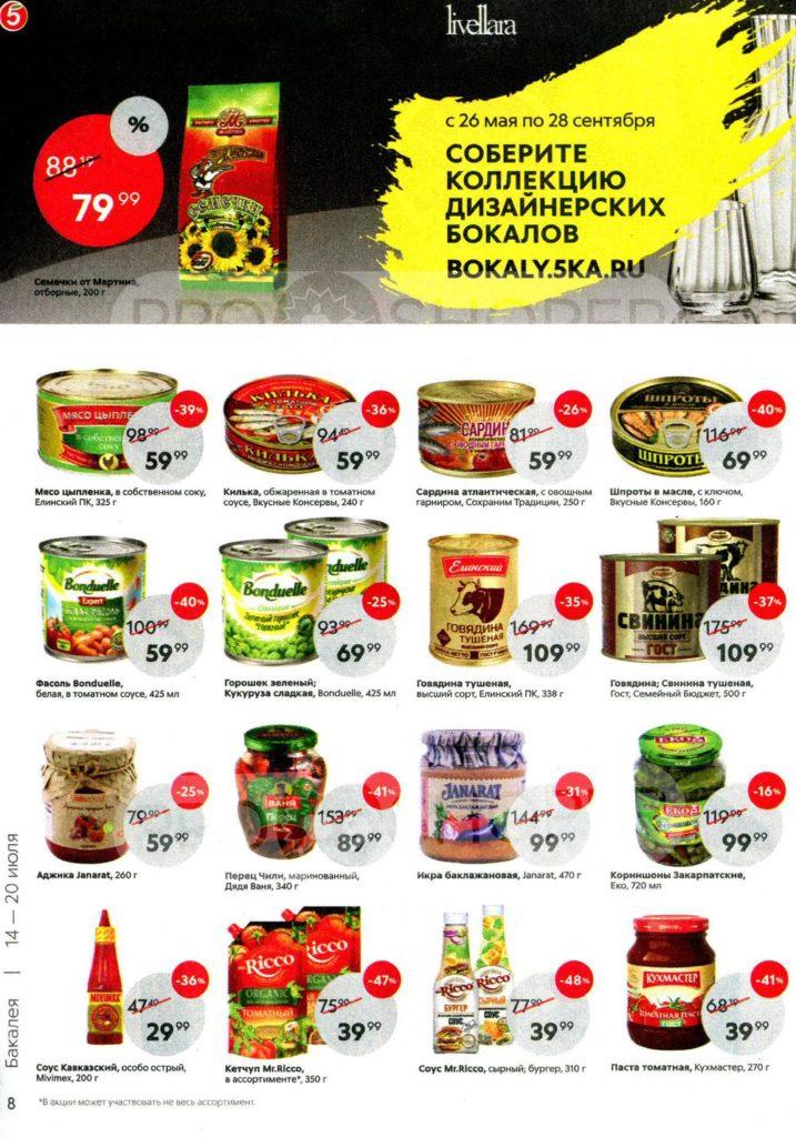 Каталог акций в Пятерочке Казань 14 по 20 июля 2020 - Бакалея
