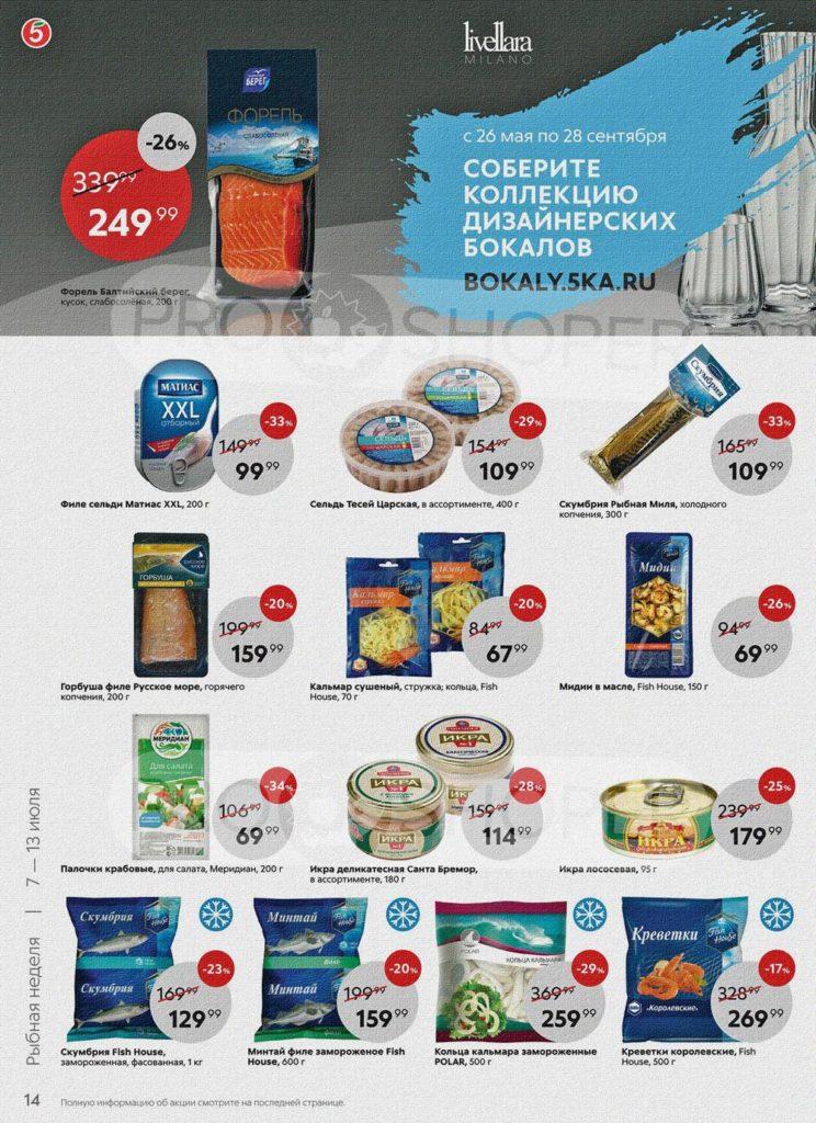 Каталог акций в Пятерочке Москва с с 7 по 13 июля 2020 - Рыбная неделя