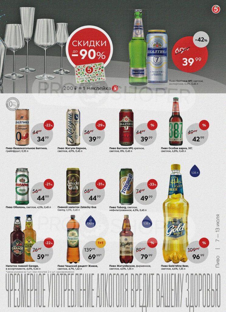 Каталог акций в Пятерочке Москва с с 7 по 13 июля 2020 - Пиво