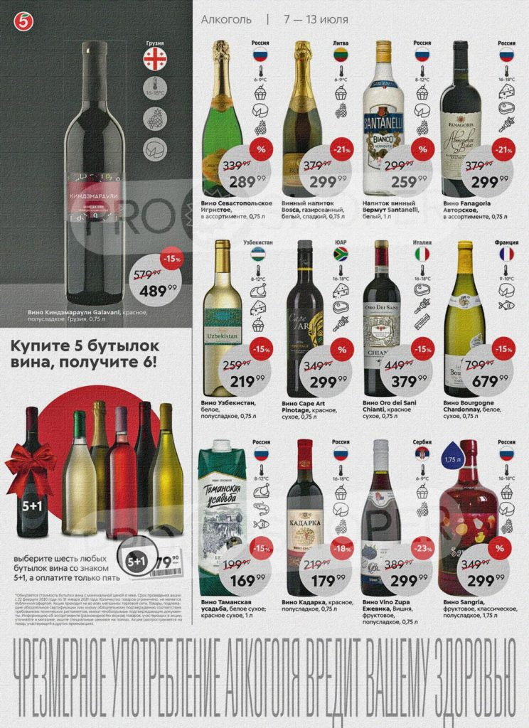 Каталог акций в Пятерочке Москва с с 7 по 13 июля 2020 - Алкоголь