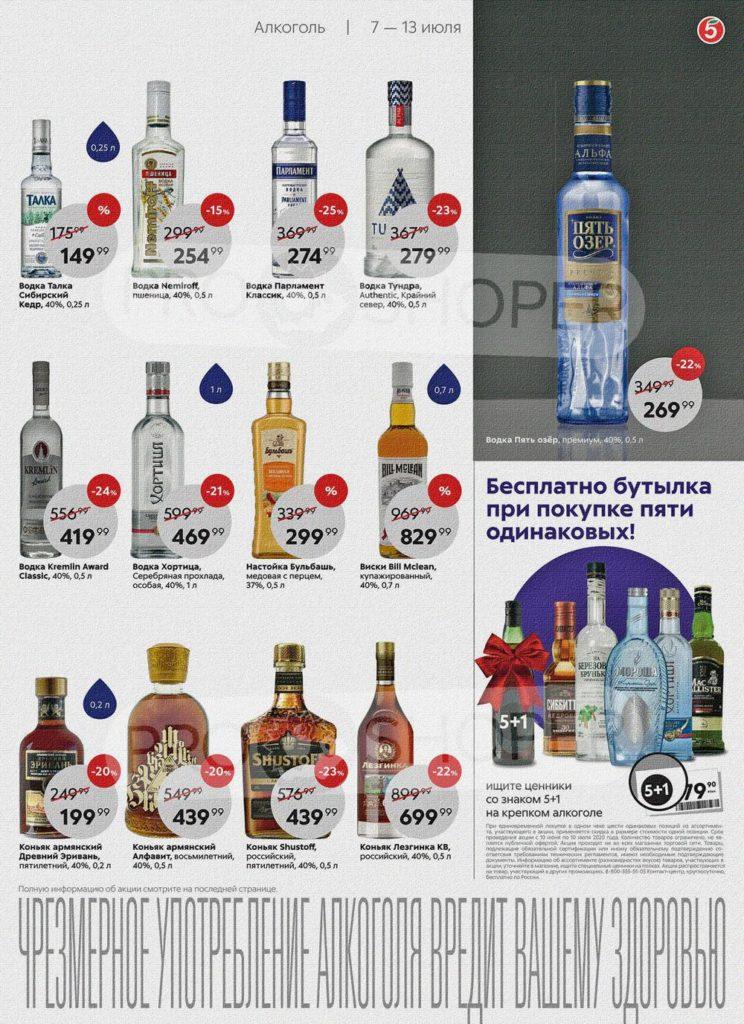 Каталог акций в Пятерочке Москва с с 7 по 13 июля 2020 - Алкоголь (страница 2)