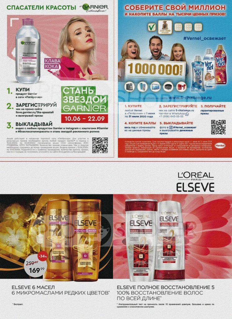 Каталог акций в Пятерочке Москва с с 7 по 13 июля 2020 - Акции от Garnier, Henkel и L'oreal