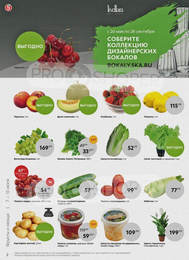 Каталог акций в Пятерочке Москва с с 7 по 13 июля 2020 - Фрукты и овощи