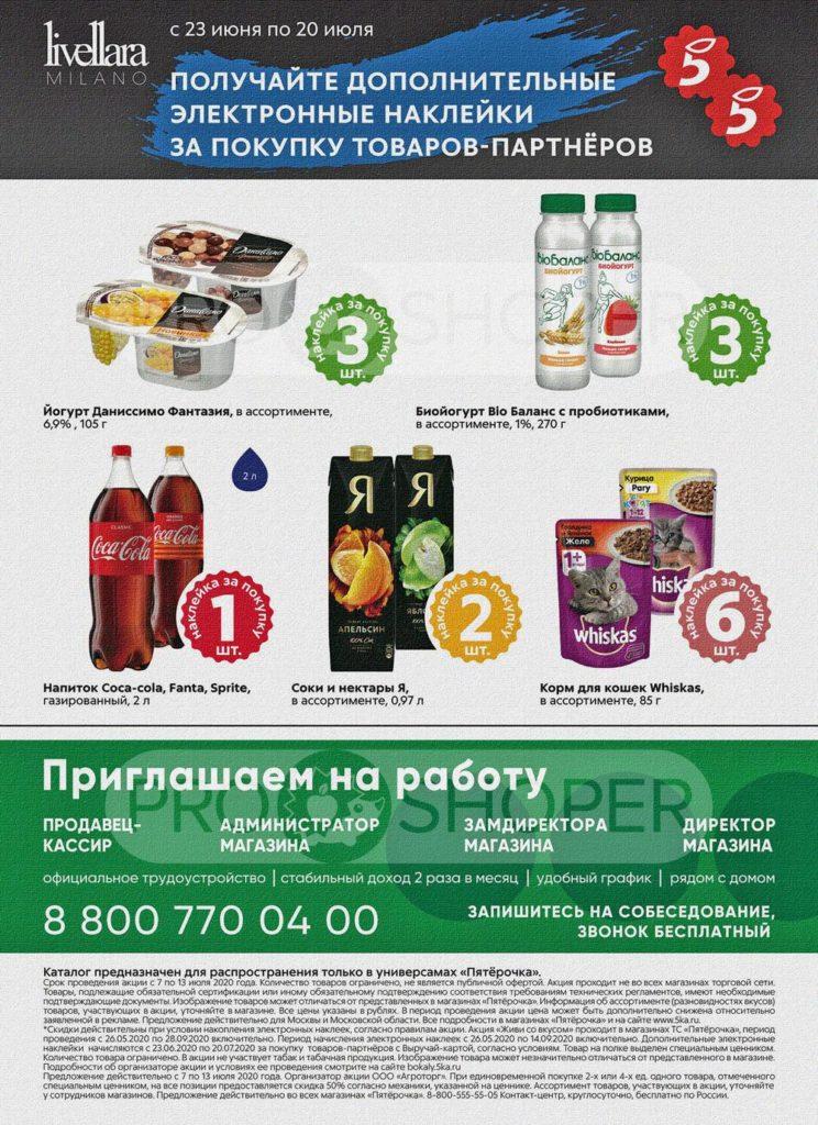 Каталог акций в Пятерочке Москва с с 7 по 13 июля 2020 - Товары с дополнительными наклейками