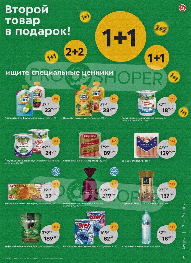Каталог акций в Пятерочке Москва с с 7 по 13 июля 2020 - Специальные ценники