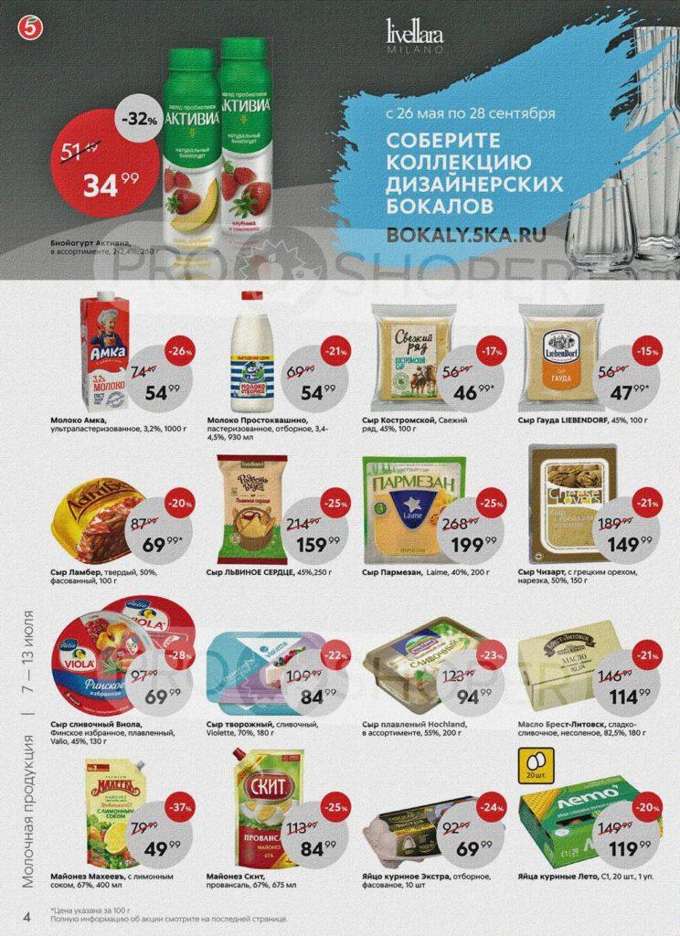 Каталог акций в Пятерочке Москва с с 7 по 13 июля 2020 - Молочная продукция