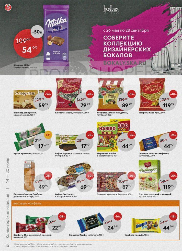 Каталог акций в Пятерочке Москва с 7 по 14 июля 2020 - Кондитерские изделия