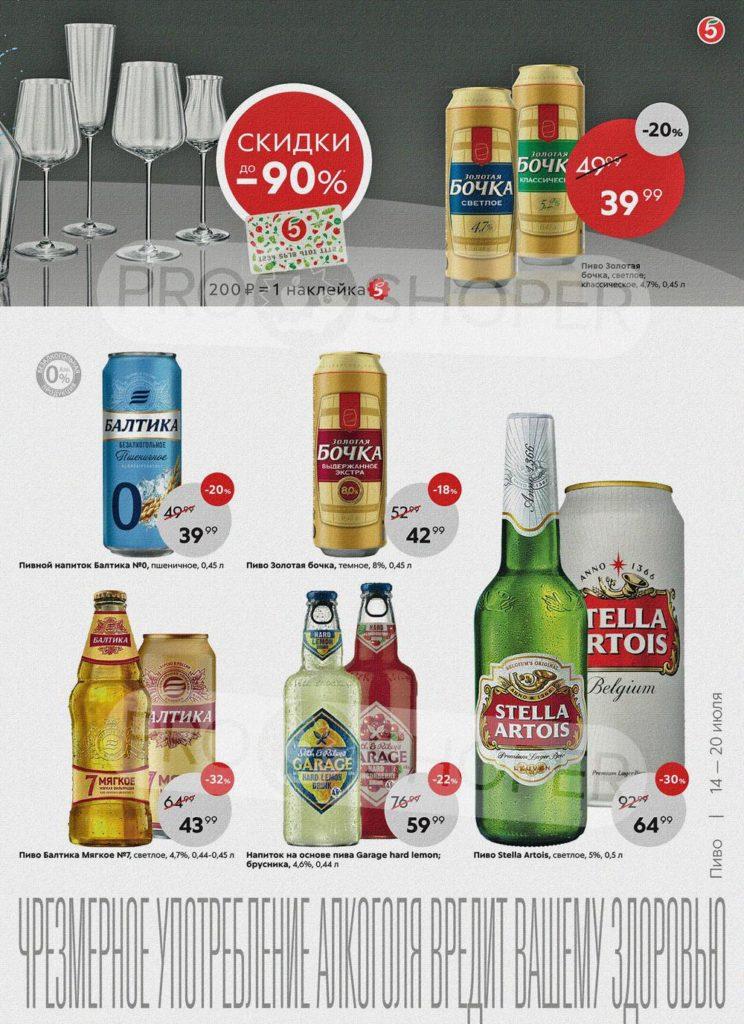 Каталог акций в Пятерочке Москва с 7 по 14 июля 2020 - Пиво