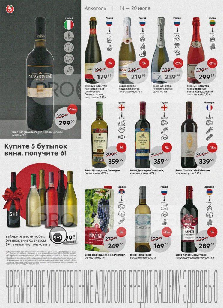 Каталог акций в Пятерочке Москва с 7 по 14 июля 2020 - Алкоголь