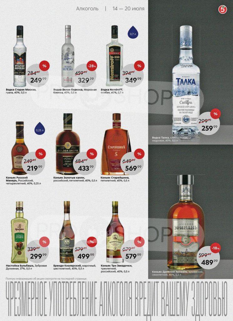 Каталог акций в Пятерочке Москва с 7 по 14 июля 2020 - Алкоголь (страница 2)