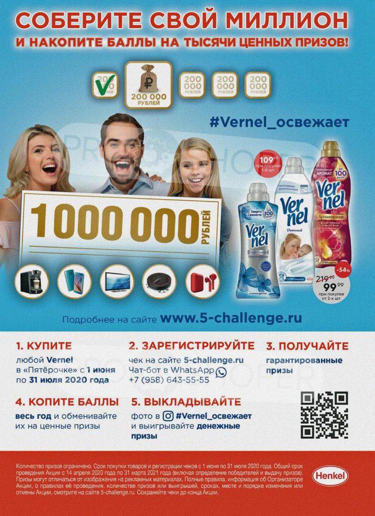 Каталог акций в Пятерочке Москва с 7 по 14 июля 2020 - Акции от Vernel