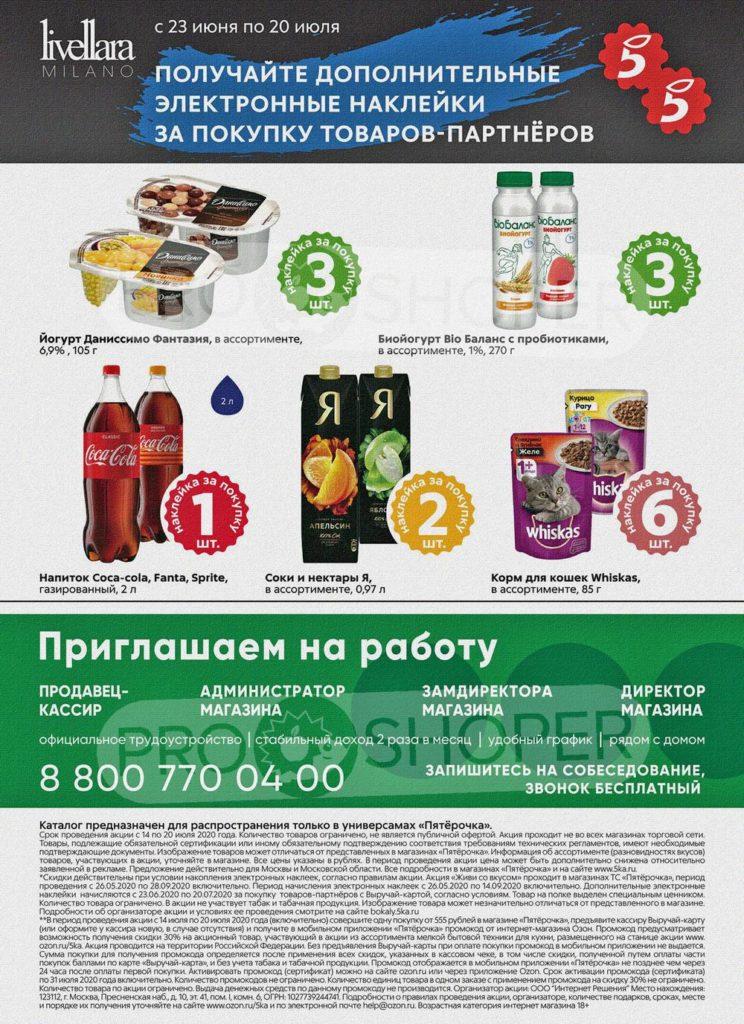Каталог акций в Пятерочке Москва с 7 по 14 июля 2020 - Товары с дополнительными наклейками