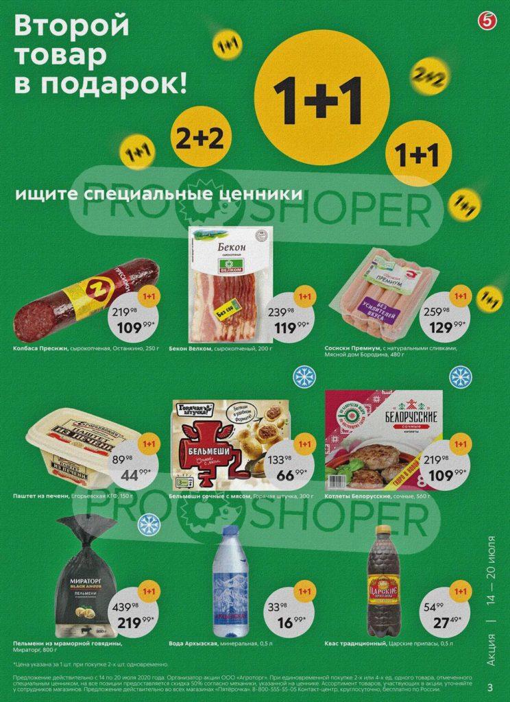 Каталог акций в Пятерочке Москва с 7 по 14 июля 2020 - Специальные ценники