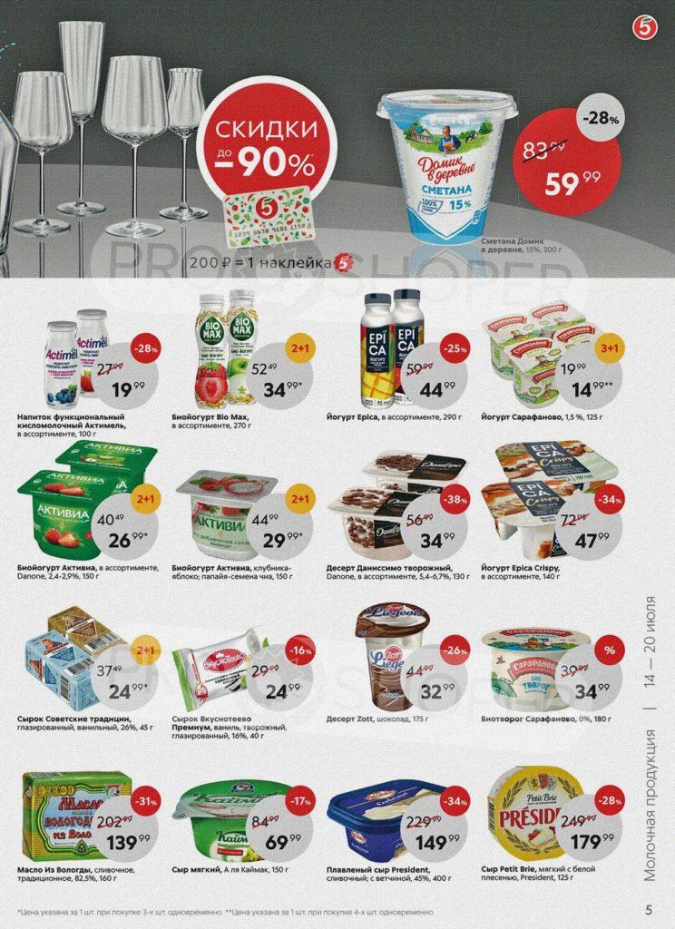Каталог акций в Пятерочке Москва с 7 по 14 июля 2020 - Молочная продукция (страница 2)