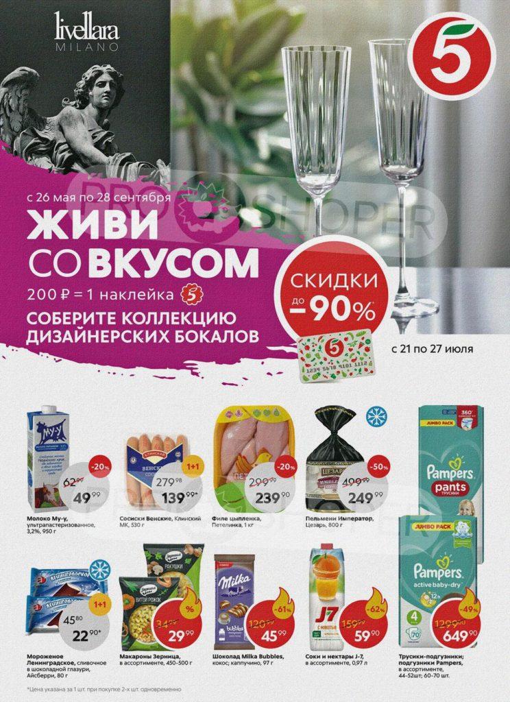 Каталог акций в Пятерочке Москва с 21 по 27 июля 2020