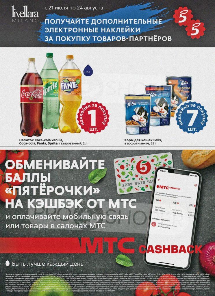Каталог акций в Пятерочке Москва с 21 по 27 июля 2020 - Товары с дополнительными наклейками