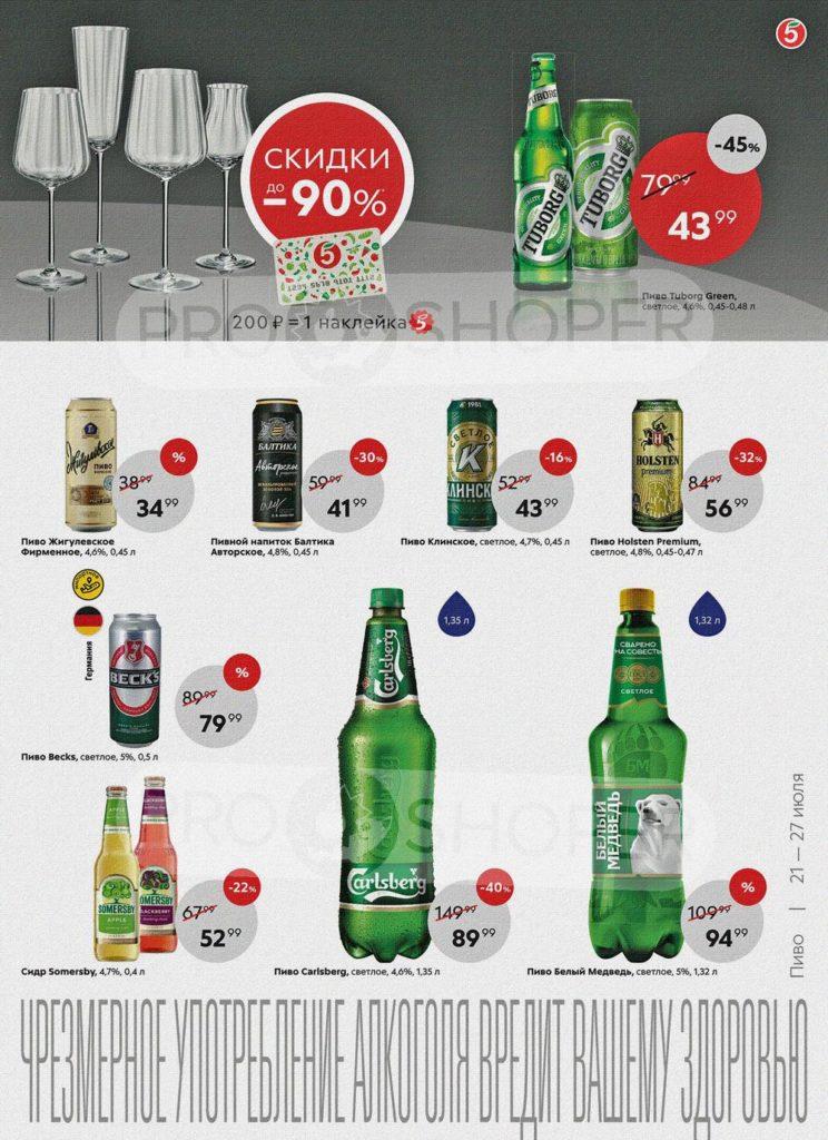 Каталог акций в Пятерочке Москва с 21 по 27 июля 2020 - Пиво