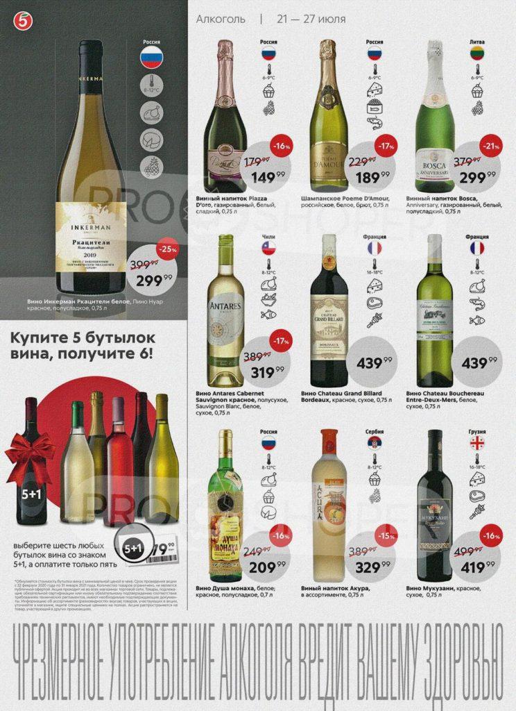 Каталог акций в Пятерочке Москва с 21 по 27 июля 2020 - Алкоголь