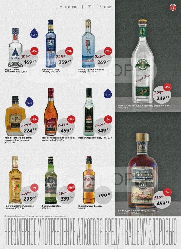 Каталог акций в Пятерочке Москва с 21 по 27 июля 2020 - Алкоголь (страница 2)