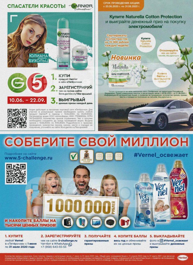 Каталог акций в Пятерочке Москва с 21 по 27 июля 2020 - Акции от Garnier, Henkel и L'oreal