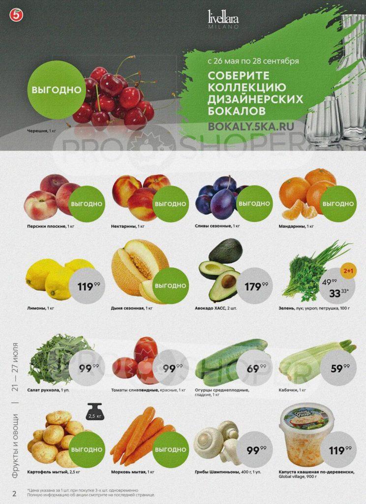 Каталог акций в Пятерочке Москва с 21 по 27 июля 2020 - Фрукты и овощи