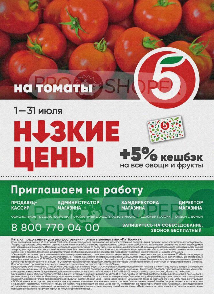 Каталог акций в Пятерочке Москва с 21 по 27 июля 2020 - Кэшбек 5% на овощи и фрукты