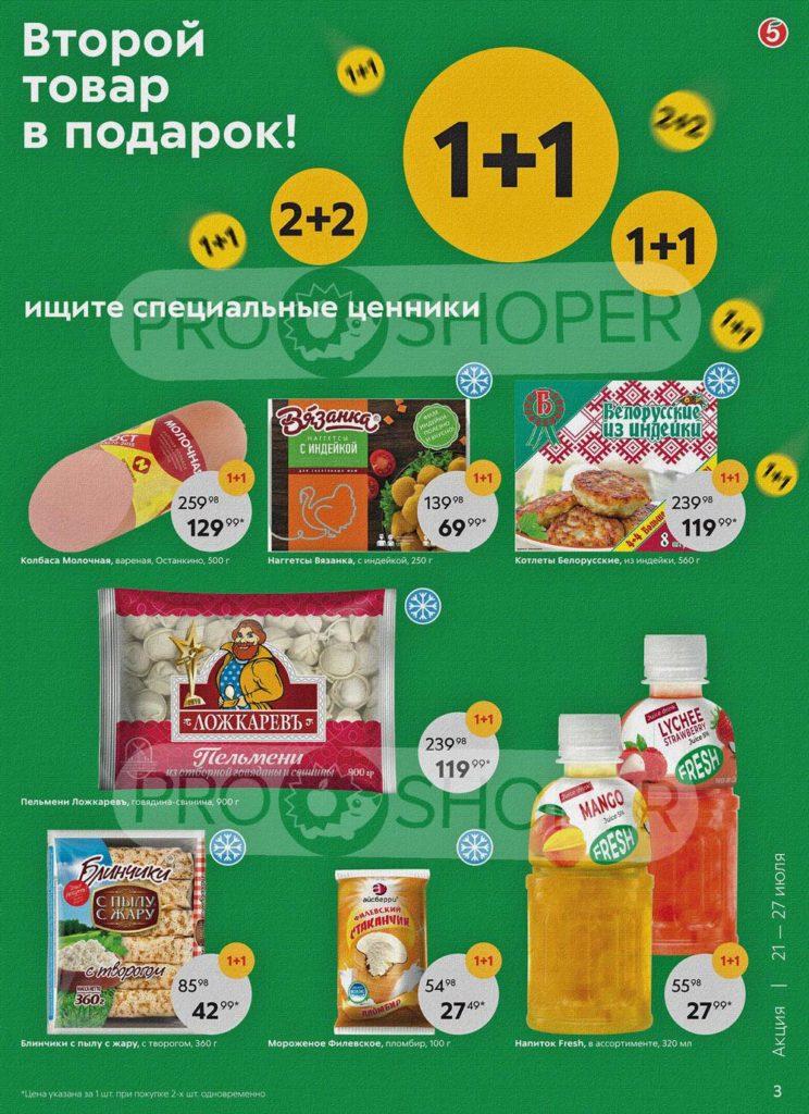 Каталог акций в Пятерочке Москва с 21 по 27 июля 2020 - Специальные ценники