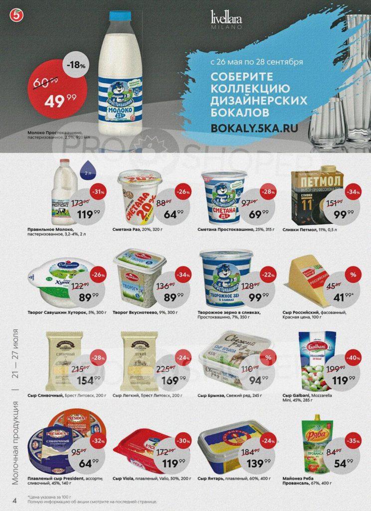 Каталог акций в Пятерочке Москва с 21 по 27 июля 2020 - Молочная продукция