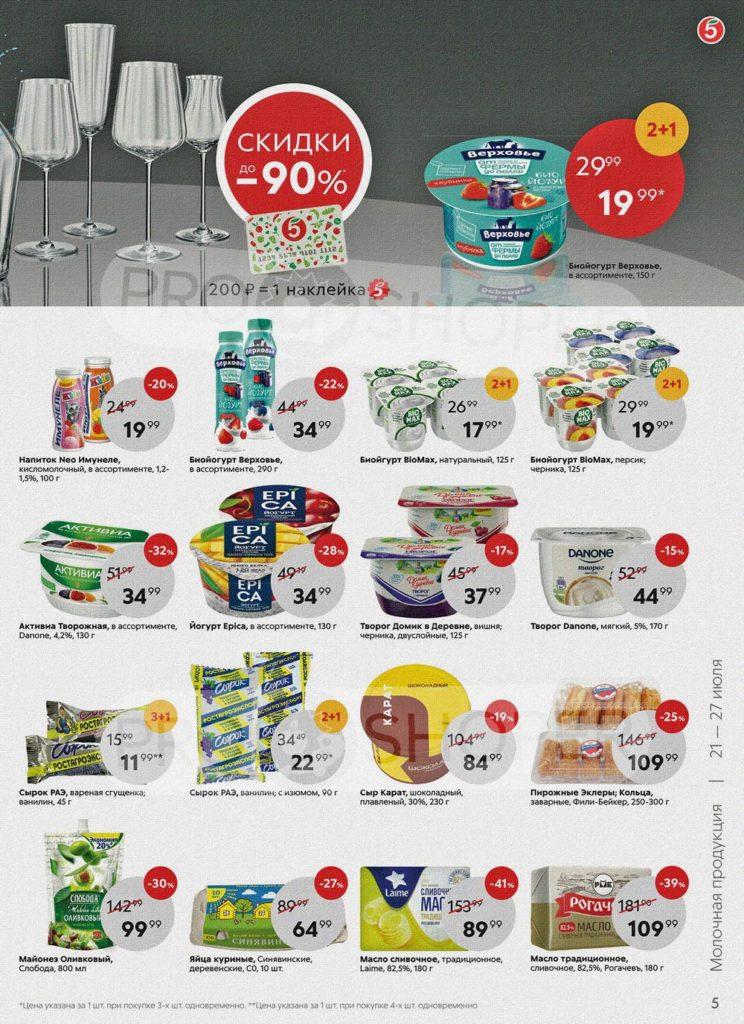 Каталог акций в Пятерочке Москва с 21 по 27 июля 2020 - Молочная продукция (страница 2)
