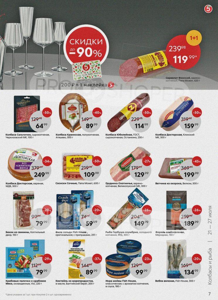 Каталог акций в Пятерочке Москва с 21 по 27 июля 2020 - Колбасы и рыба