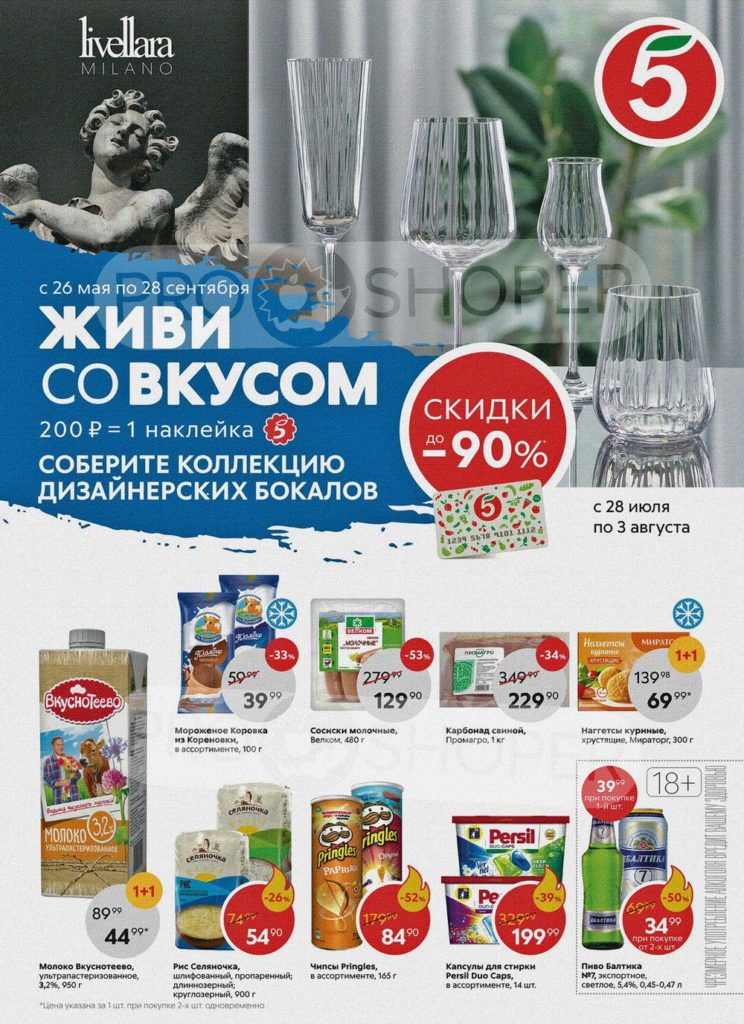 Каталог акций в Пятерочке Москва с 28 июля по 3 августа 2020