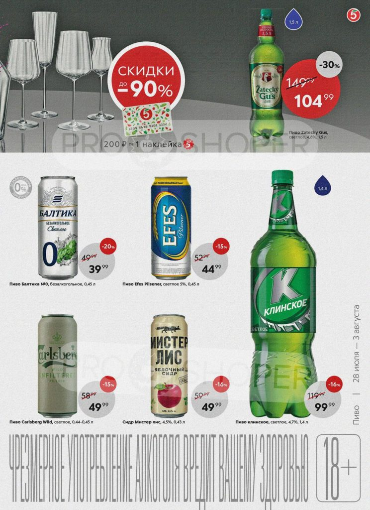 Каталог акций в Пятерочке Москва с 28 июля по 3 августа 2020 - Пиво