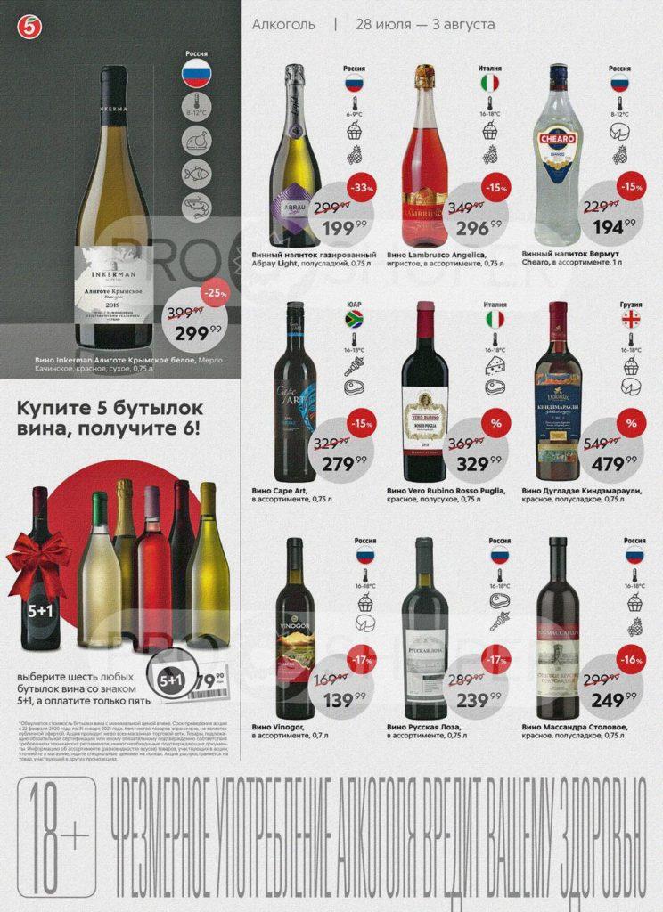 Каталог акций в Пятерочке Москва с 28 июля по 3 августа 2020 - Алкоголь