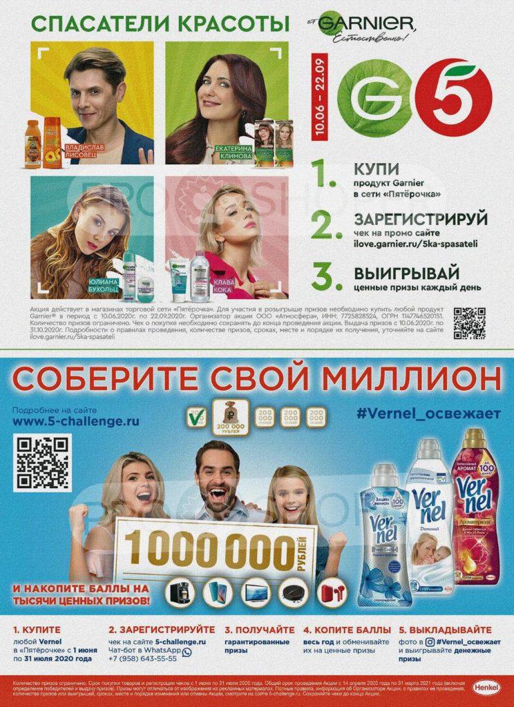 Каталог акций в Пятерочке Москва с 28 июля по 3 августа 2020 - Акции от Garnier, Henkel